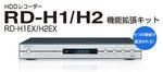 RD-H1EX,RD-H2EX化機能拡張用ソフトウェアキット